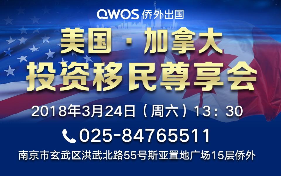 【江苏侨外 3.24】北美投资移民尊享会