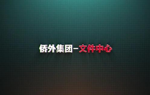 僑外文件中心介紹