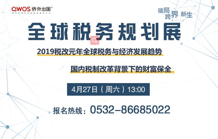 【青岛4.27】2019全球税务规划及资产配置解析会