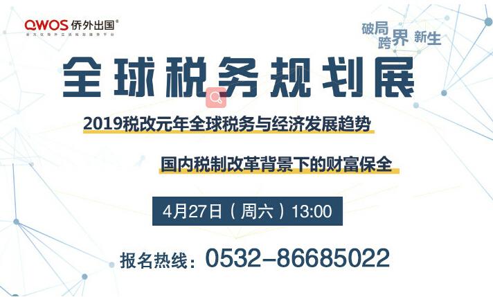 【青島4.27】2019全球稅務規劃及