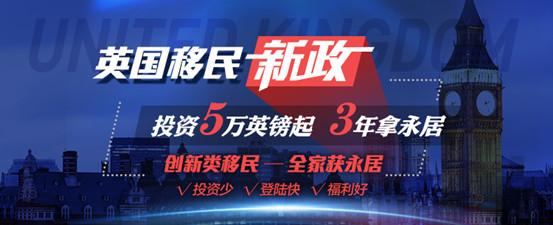【广州4.26】侨外2019英国移民新政解析会