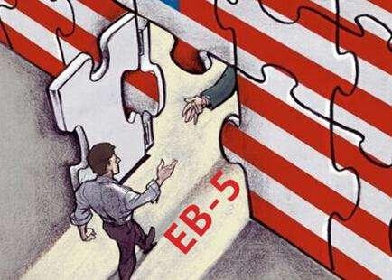 美國國安部EB-5改革法規已審畢,新法規離