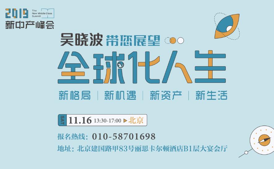 【北京11.16】侨外2019新中产峰会