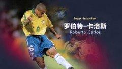侨外出国邀请巴西后卫罗伯托-卡洛斯做客《豪门会客厅》