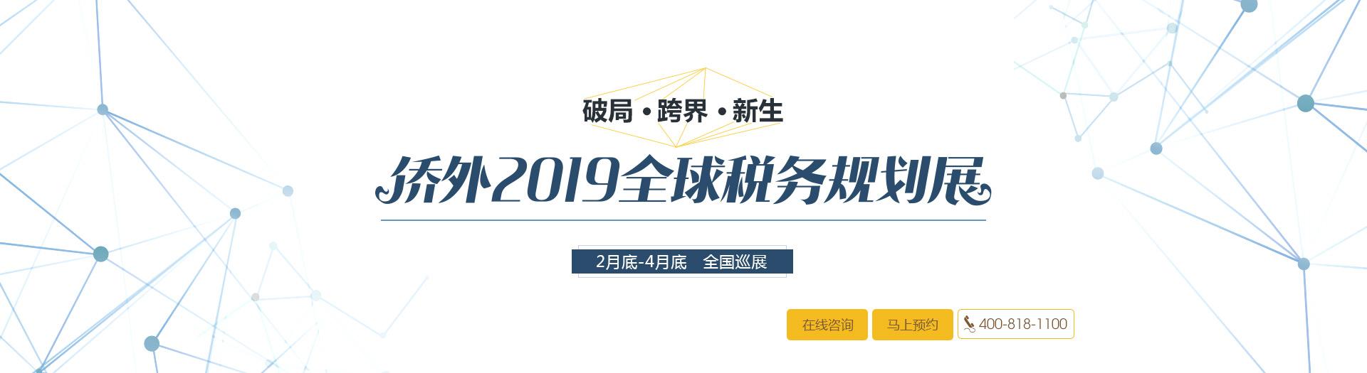 侨外2019全球税务规划展