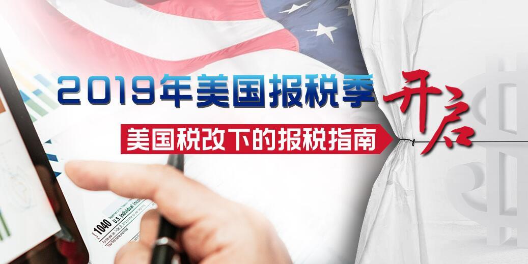 2019美国报税季开启