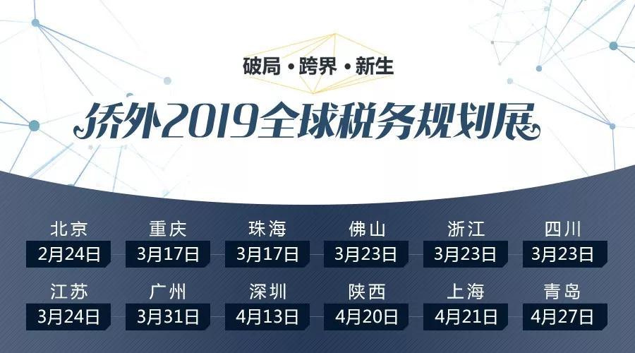 【上海04.21】侨外2019全球税务规划展