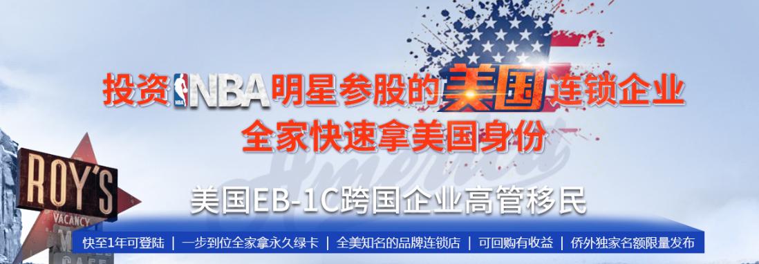 【深圳5.19】美国投资移民