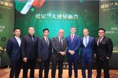 爱尔兰大使侨外见面会在北京成功举办