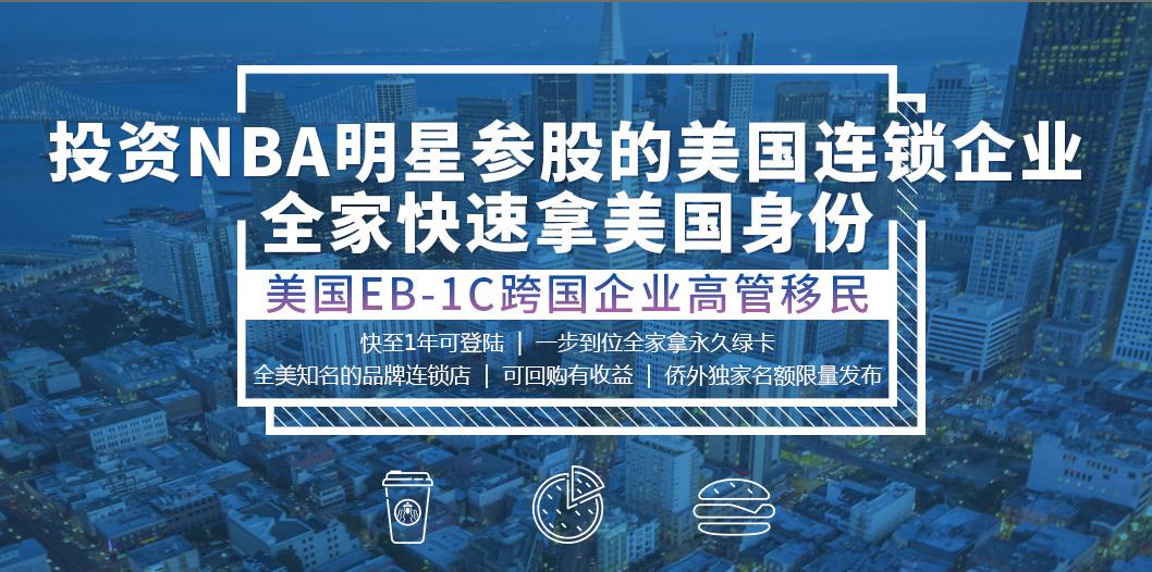 【活动回顾】上海站-美国EB-1C全新投资标的发布会,圆满落幕!